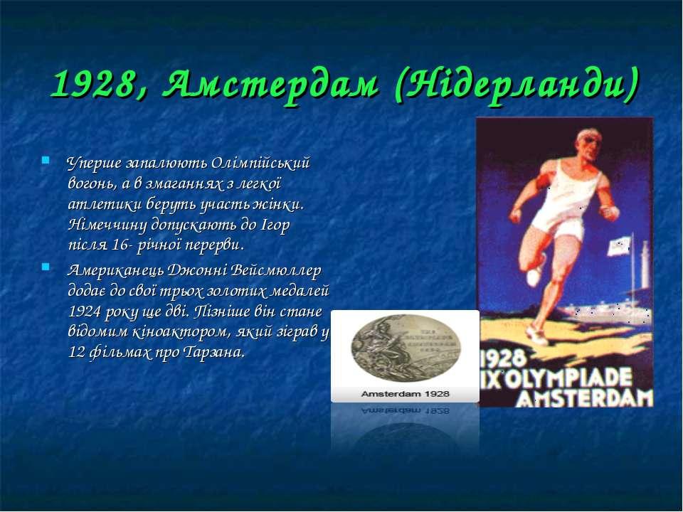 1928, Амстердам (Нідерланди) Уперше запалюють Олімпійський вогонь, а в змаган...