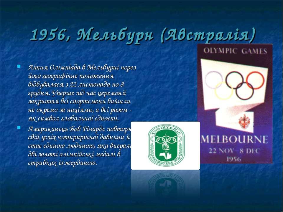 1956, Мельбурн (Австралія) Літня Олімпіада в Мельбурні через його географічне...