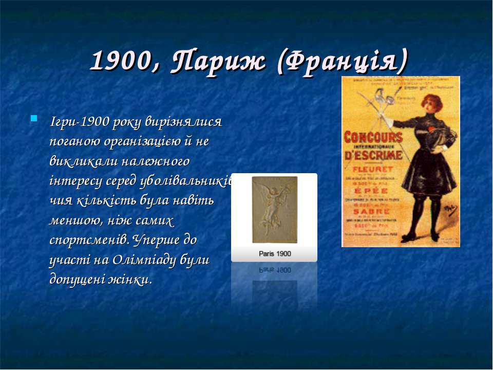 1900, Париж (Франція) Ігри-1900 року вирізнялися поганою організацією й не ви...