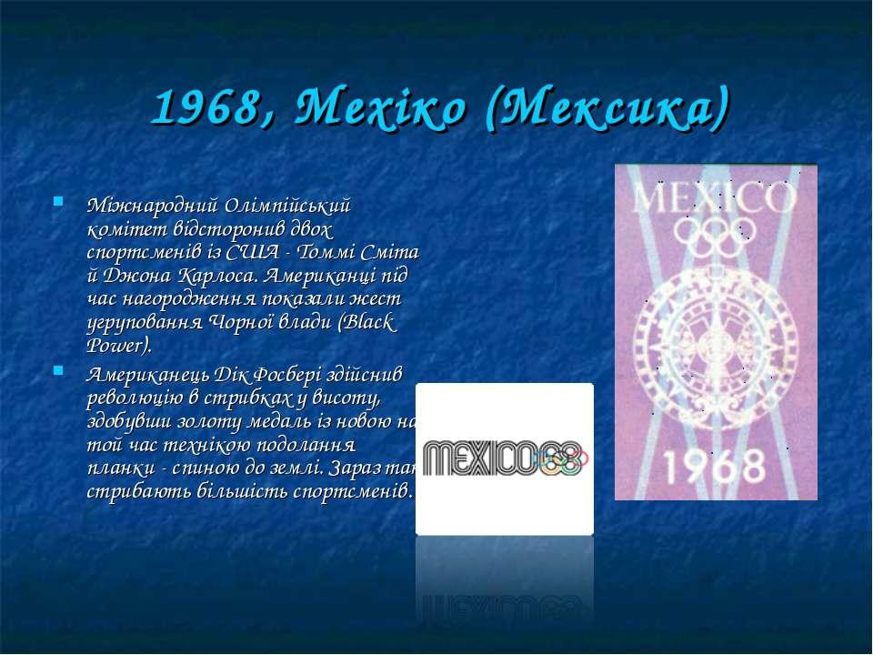 1968, Мехіко (Мексика) Міжнародний Олімпійський комітет відсторонив двох спор...