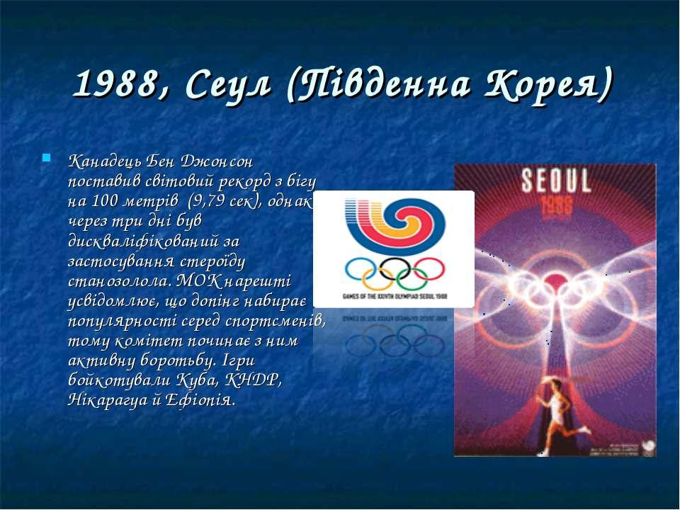 1988, Сеул (Південна Корея) Канадець Бен Джонсон поставив світовий рекорд з б...