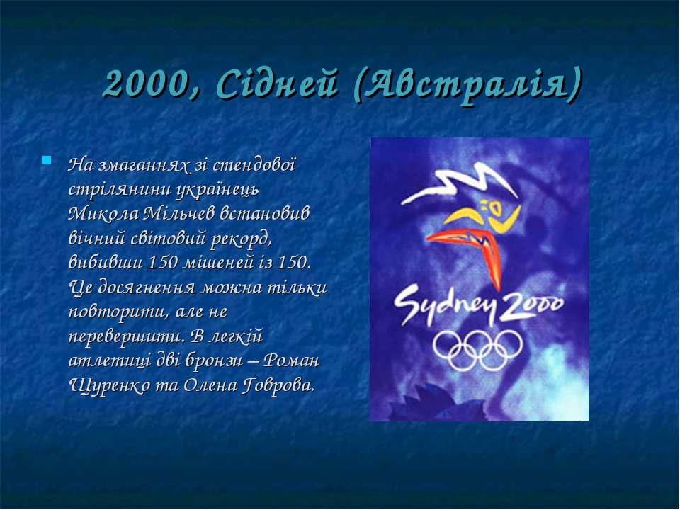 2000, Сідней (Австралія) На змаганнях зі стендової стрілянини українець Микол...