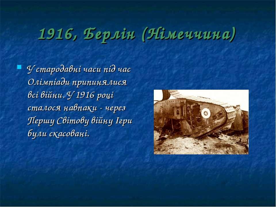 1916, Берлін (Німеччина) У стародавні часи під час Олімпіади припинялися всі...