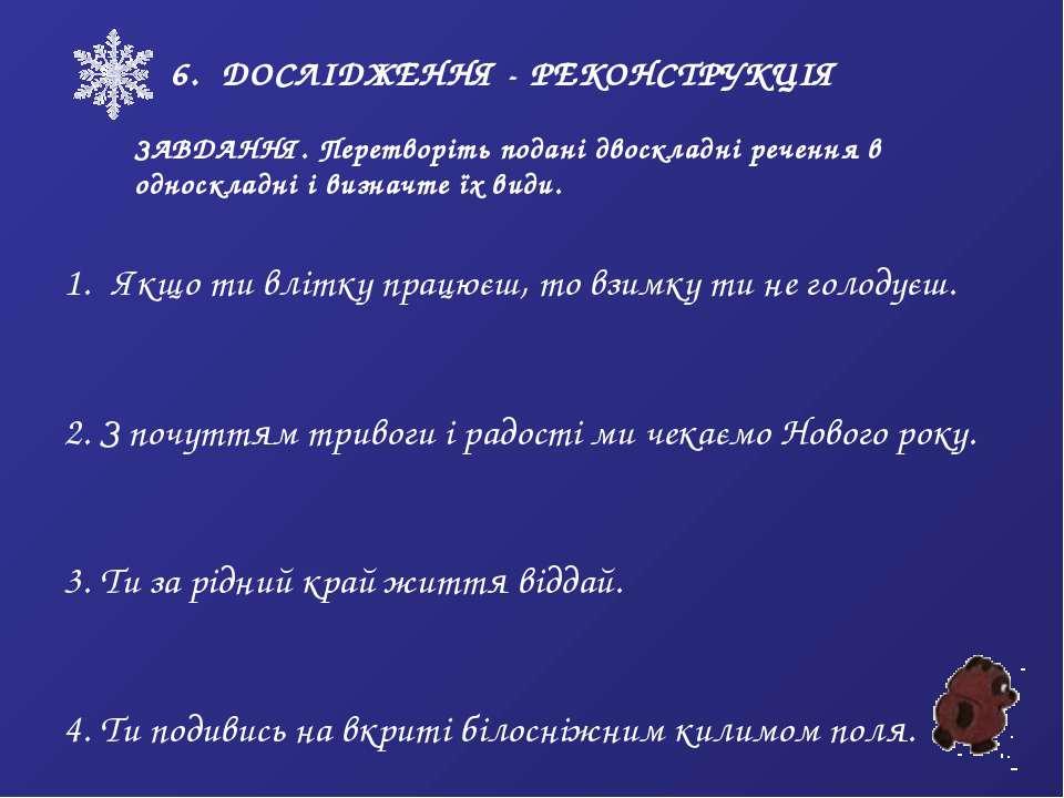 6. ДОСЛІДЖЕННЯ - РЕКОНСТРУКЦІЯ ЗАВДАННЯ. Перетворіть подані двоскладні реченн...