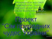 Сім природних чудес України