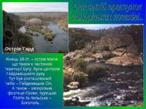 Острів Гард Кінець 18 ст. – острів Мигія, що також є частиною території Бугу,...
