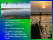Утворення величезного водоймища на Поліссі після відступу дніпровського льодо...