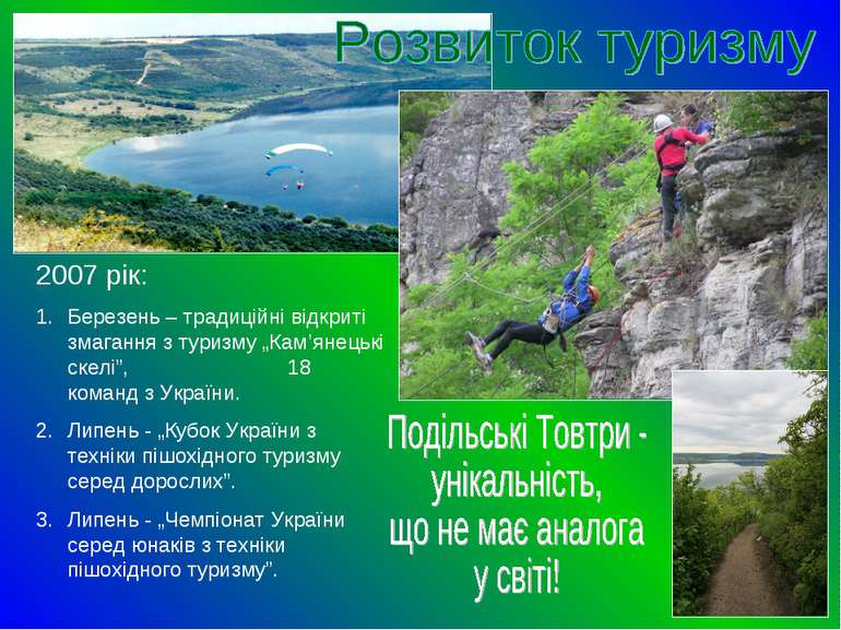 """2007 рік: Березень – традиційні відкриті змагання з туризму """"Кам'янецькі скел..."""