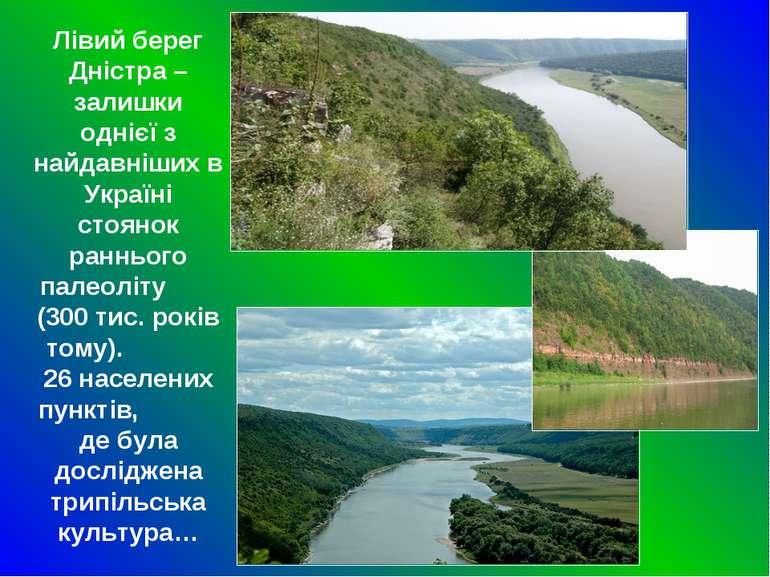Лівий берег Дністра – залишки однієї з найдавніших в Україні стоянок раннього...