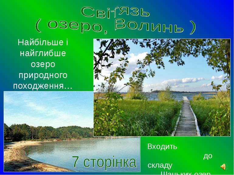 Найбільше і найглибше озеро природного походження… Входить до складу Шацьких ...
