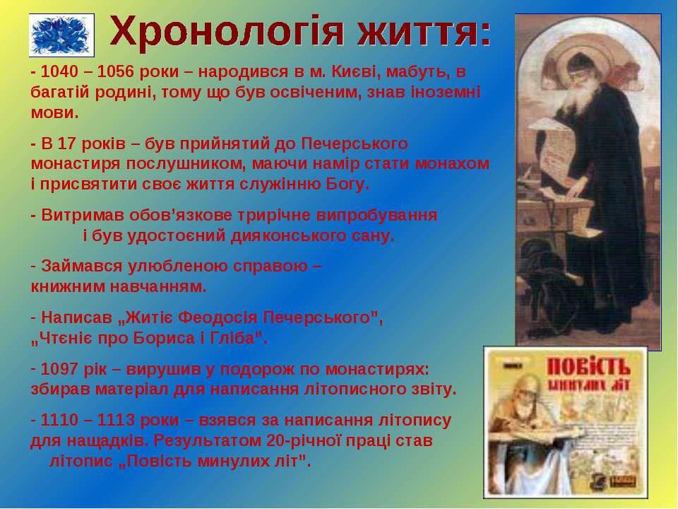 - 1040 – 1056 роки – народився в м. Києві, мабуть, в багатій родині, тому що ...