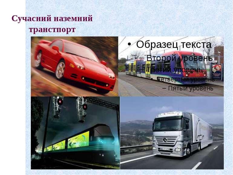 Сучасний наземний транстпорт