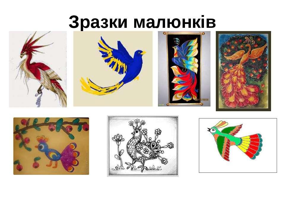 Зразки малюнків