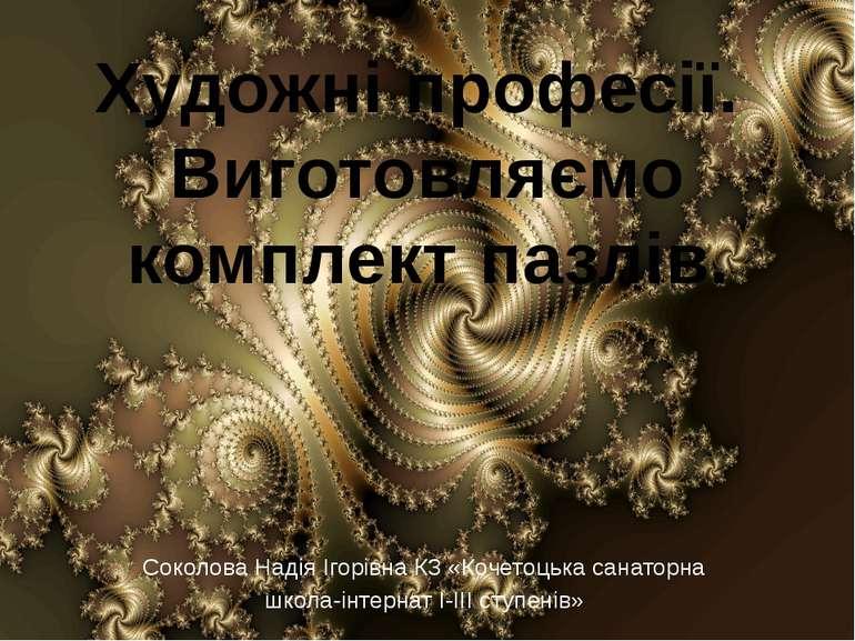 Художні професії. Виготовляємо комплект пазлів. Соколова Надія Ігорівна КЗ «К...