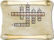 в у р т с н о к а б с р о т к к к и в т о а у л б т а й б ш і ь 3 2 1 5 4 6