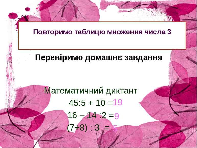 Перевіримо домашнє завдання Математичний диктант 45:5 + 10 = 16 – 14 :2 = (7+...