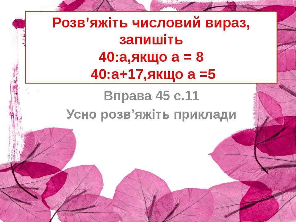 Розв'яжіть числовий вираз, запишіть 40:а,якщо а = 8 40:а+17,якщо а =5 Вправа ...