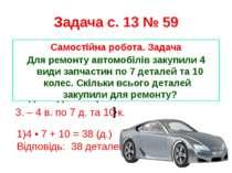 Задача с. 13 № 59 З.- 64 к. Зал.- 12 к. ? } 1) 64 + 12 = 76 (к.) Відповідь: 7...
