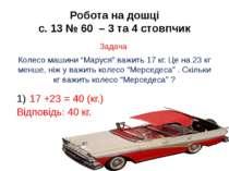"""Робота на дошці с. 13 № 60 – 3 та 4 стовпчик Задача Колесо машини """"Маруся"""" ва..."""