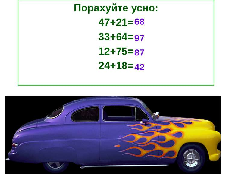Перевіримо домашнє завдання Порахуйте усно: 47+21= 33+64= 12+75= 24+18= 68 97...