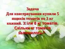 Задача Для консервування купили 5 ящиків томатів по 3 кг кожний. З᾿їли 8 кг т...