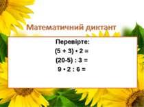 Перевірте: (5 + 3) • 2 = (20-5) : 3 = 9 • 2 : 6 =