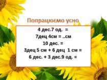 4 дес.7 од. = 7дец 4см = ..см 10 дес. = 3дец 5 см + 6 дец 1 см = 6 дес. + 3 д...