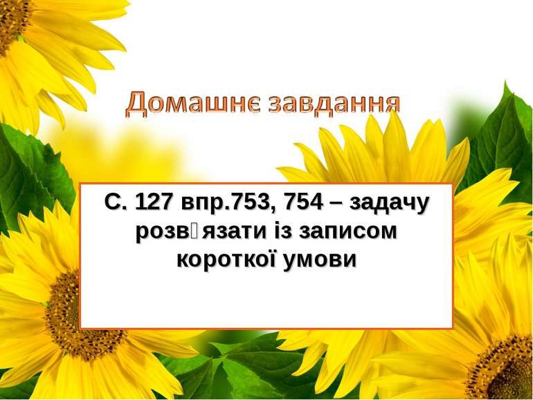 С. 127 впр.753, 754 – задачу розв᾿язати із записом короткої умови