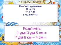Розв'яжіть рівняння 30 :х = 6 у • 4 = 28 у • (14-9) = 45 Розв'яжіть 1 дм+3 дм...