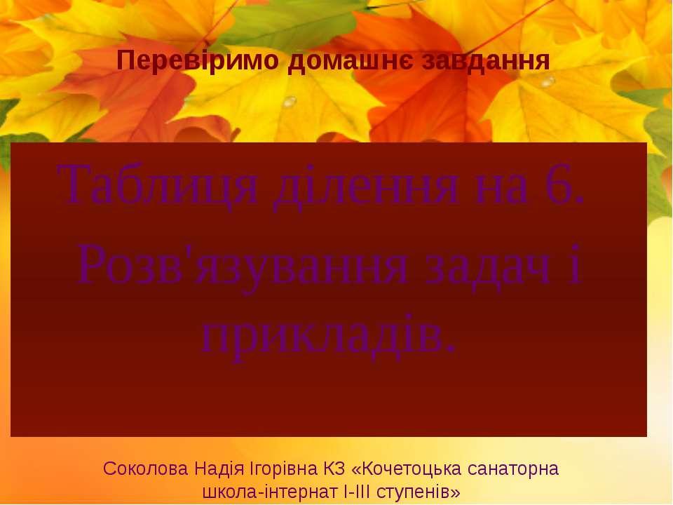 Перевіримо домашнє завдання Соколова Надія Ігорівна КЗ «Кочетоцька санаторна ...