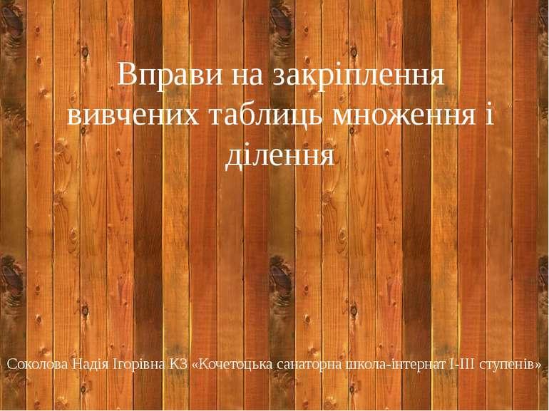 Вправи на закріплення вивчених таблиць множення і ділення Соколова Надія Ігор...