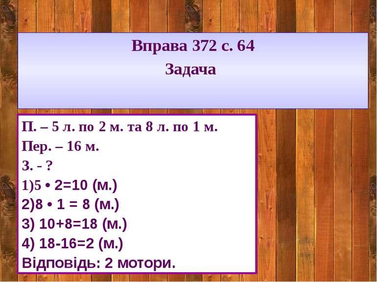 Запишіть прикладом Вправа 372 с. 64 Задача П. – 5 л. по 2 м. та 8 л. по 1 м. ...