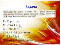 Задача Б.- 32 р. М. - ? на 4 р. < С. - ? в 4 р. < 1)32 – 4 =28 (р.) – мати 2)...