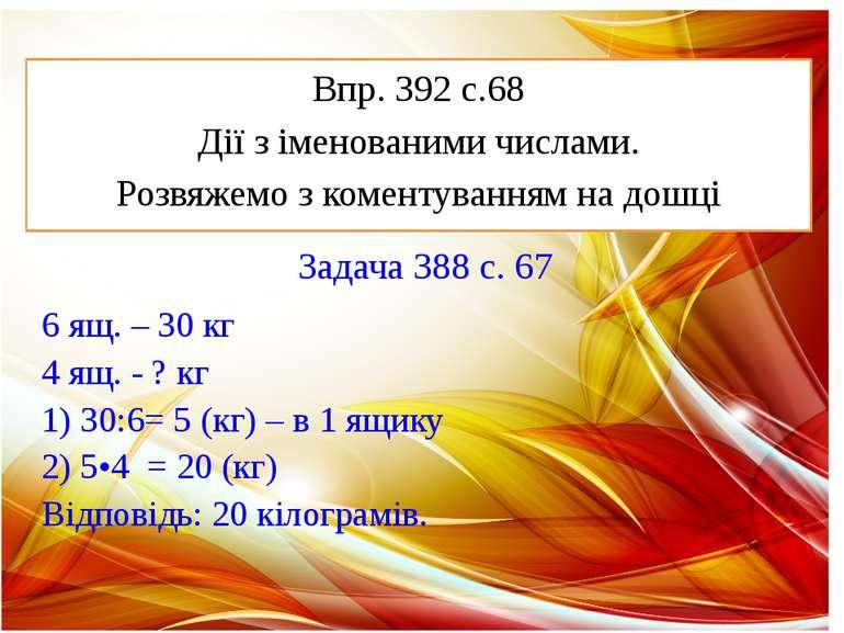 Задача 387 (1) с. 67 усно Впр. 392 с.68 Дії з іменованими числами. Розвяжемо ...
