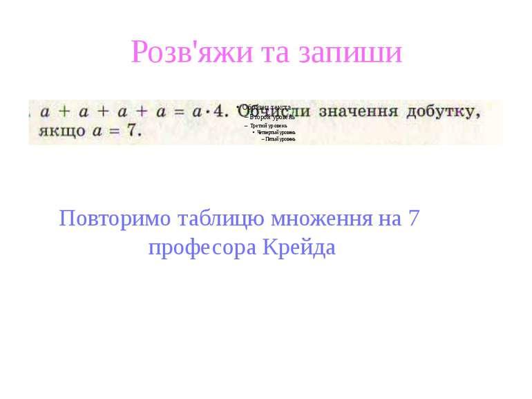 Розв'яжи та запиши Повторимо таблицю множення на 7 професора Крейда