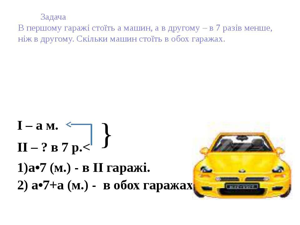 Задача В першому гаражі стоїть а машин, а в другому – в 7 разів менше, ніж в ...