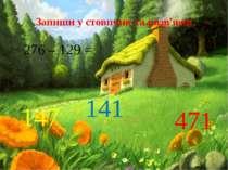 Запиши у стовпчик та розв'яжи 276 – 129 = 147 141 471