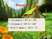 Вправа 21 с. 6 а+b, якщо а = 507, b = 328 a-b, якщо а = 507, b = 328 (b-а) •7...