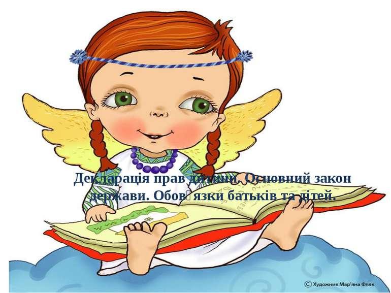 Декларація прав дитини. Основний закон держави. Обов᾿язки батьків та дітей.