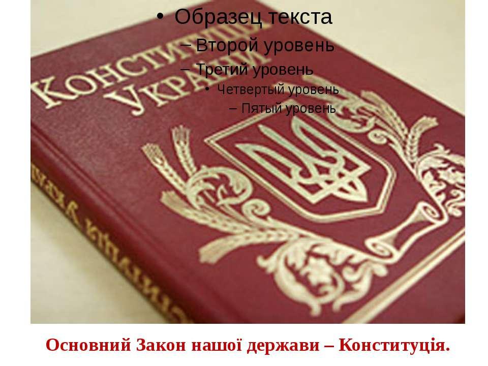 Основний Закон нашої держави – Конституція.