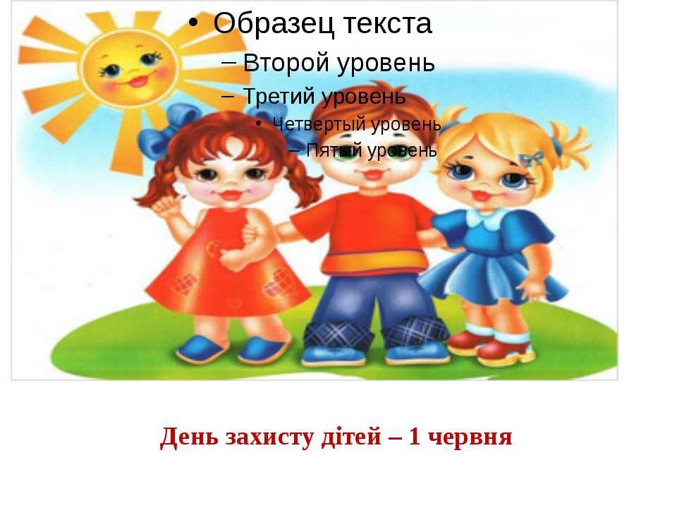День захисту дітей – 1 червня