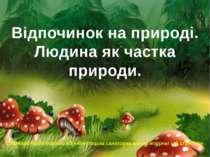 Відпочинок на природі. Людина як частка природи. Соколова Надія Ігорівна КЗ «...