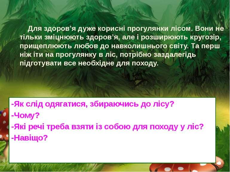 Для здоров'я дуже корисні прогулянки лісом. Вони не тільки зміцнюють здоров'я...