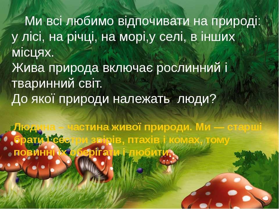 Ми всі любимо відпочивати на природі: у лісі, на річці, на морі,у селі, в інш...