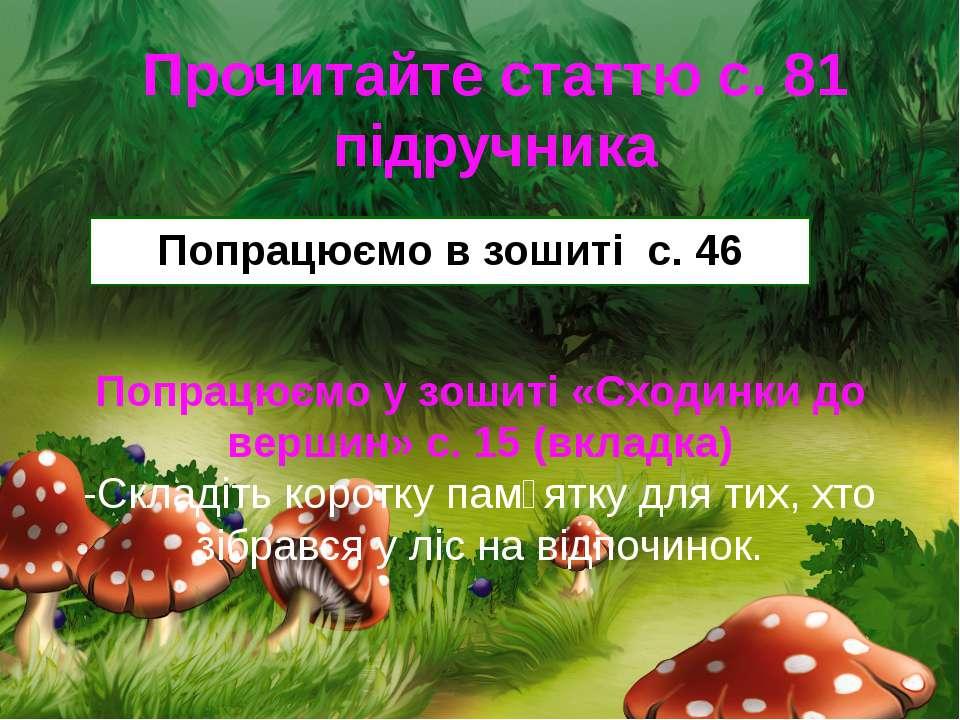 Прочитайте статтю с. 81 підручника Попрацюємо в зошиті с. 46 Попрацюємо у зош...