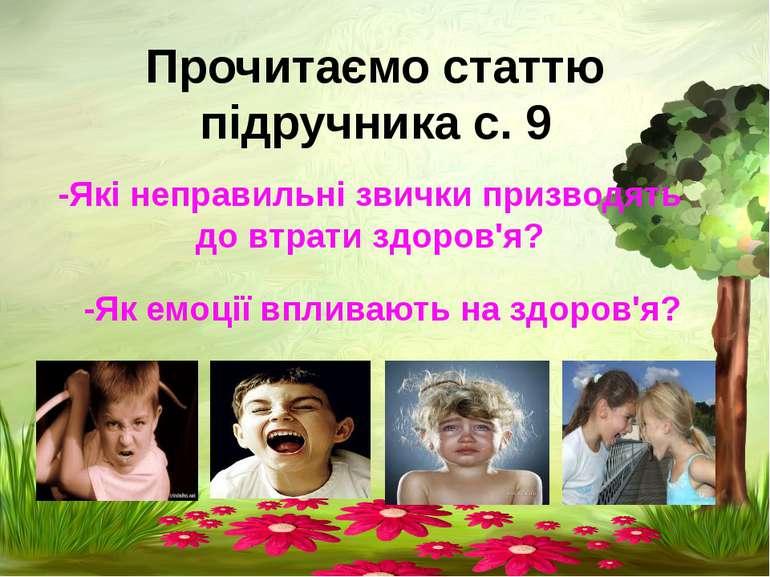 Прочитаємо статтю підручника с. 9 -Які неправильні звички призводять до втрат...