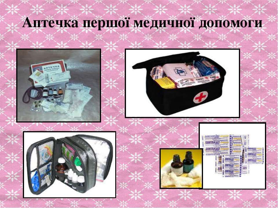 Аптечка першої медичної допомоги