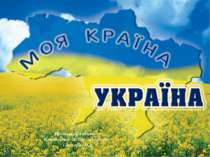 Презентація вчителя Кочетоцької ЗОШ – інтернату Соколової Н.І.