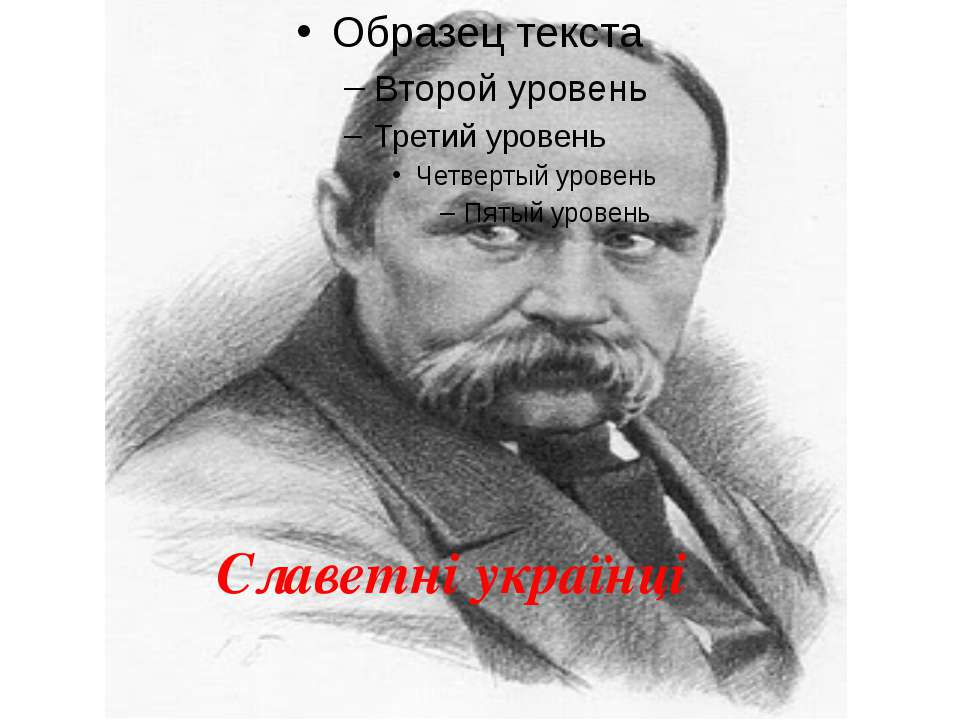 Славетні українці