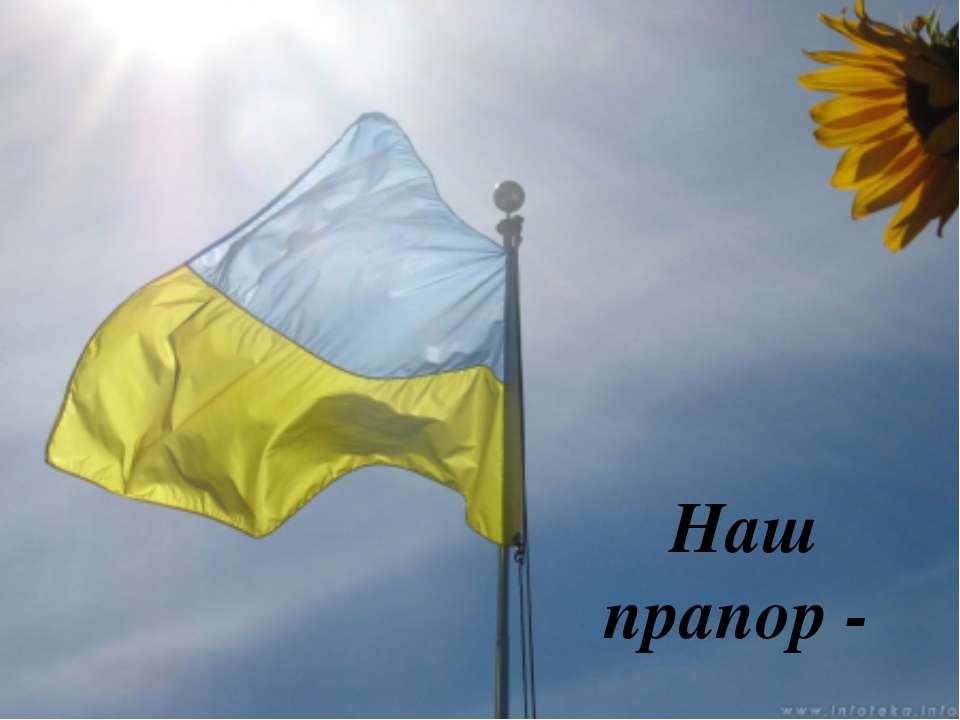 Наш прапор -